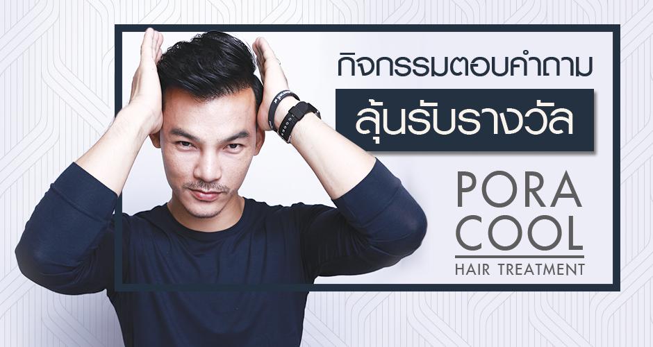 กิจกรรม ตอบคำถามลุ้นรับรางวัล Pora Cool Hair Treatment