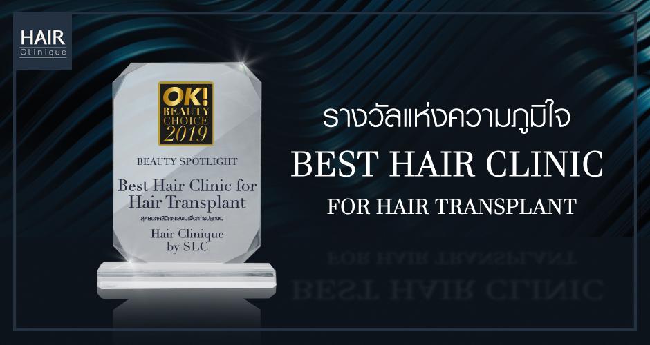 """Best Hair Clinic for Hair Transplant"" รางวัลแห่งความภูมิใจ การันตีถึงความชำนาญในด้านการปลูกผม"