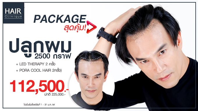 PACKAGE สุดคุ้ม! ปลูกผม 2500 กราฟ + LED Therapy 2 ครั้ง + Pora Cool Hair 2ครั้ง ราคา 112,500.- (ปกติ 225,000.-)