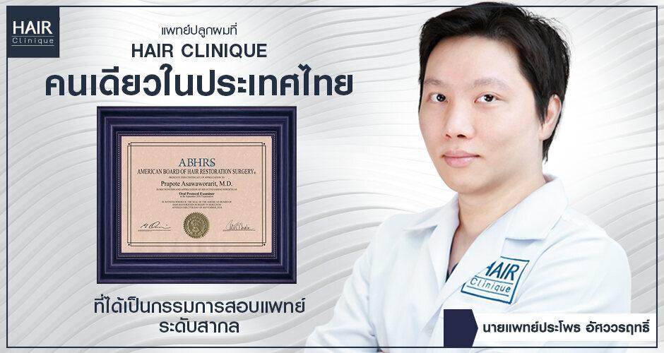 แพทย์ปลูกผมที่ Hair Clinique เป็นคนเดียวในประเทศไทยที่ได้เป็นกรรมการสอบแพทย์ระดับสากล