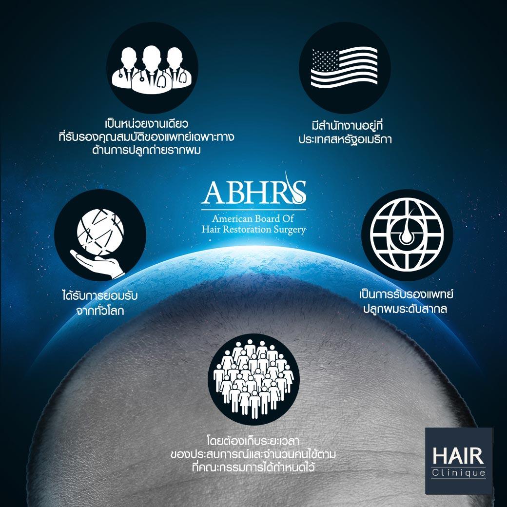 ปลูกผมกับแพทย์ ABHRS น่าเชื่อถืออย่างไร
