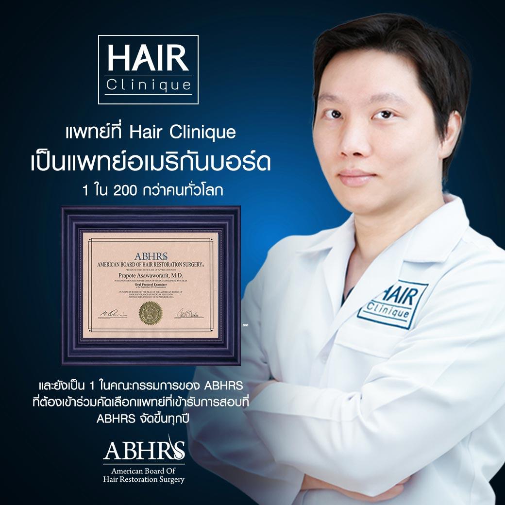 แพทย์ คลินิกปลูกผม Hair Clinique เป็นแพทย์อเมริกันบอร์ด 1 ใน 200 กว่าคนทั่วโลก